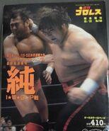 Weekly Pro Wrestling 798