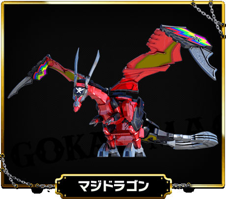 File:Legend Magi Dragon.png