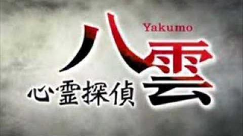 Psychic Detective Yakumo Ending Full - Missing You ( sing along )