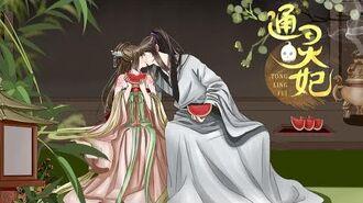 Psychic Princess(Tong Ling Fei)PV