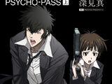 Psycho-Pass: The Novel