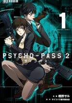 Psycho Pass 2 Manga - Vol 1 cover