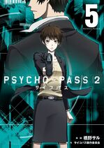 Psycho Pass 2 manga - Vol 5 cover