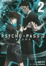 Psycho Pass 2 manga - Vol 2 cover