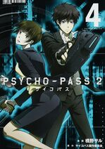 Psycho Pass 2 manga - Vol 4 cover