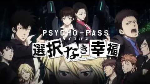 Xbox One『PSYCHO-PASS サイコパス 選択なき幸福』OPムービー