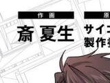 Psycho Pass: Sinners of the System Manga