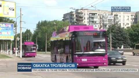 Кременчук. Обкатка тролейбусів