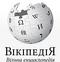 Вікіпедія лого