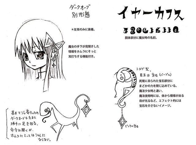 File:Dark-orb-earring-mode.jpg