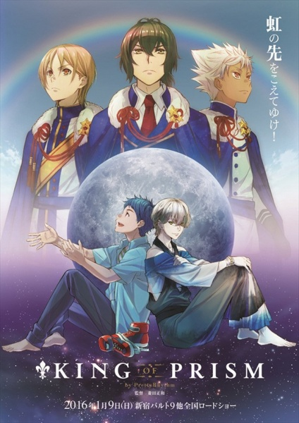 Image result for انیمه King of Prism by Pretty Rhythm