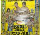Kobe Pro-Wrestling Festival (2011)