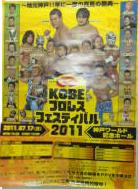 Kobeworld2011