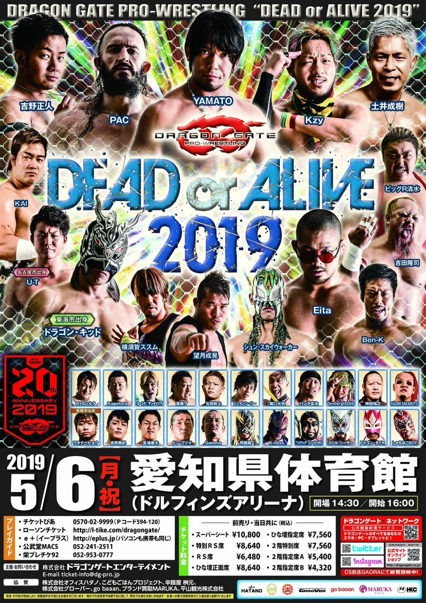 Image result for dragon gate dead or alive 2019