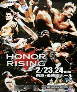 Honor Rising Japan 2018