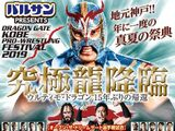 Kobe Pro-Wrestling Festival (2019)