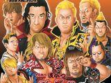 Wrestling Dontaku 2019