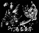 Shuten-dōji