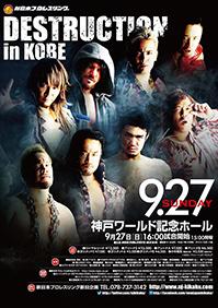 Destruction in Kobe (2015)