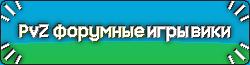 Форумные игры PvZ вики