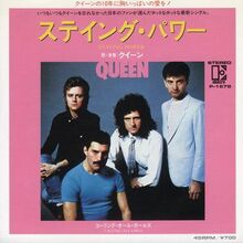 Staying-power-japan7front