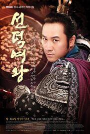 Queen Seon deok05
