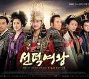QueenSeonDuk Wiki