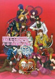 S Heart no Kuni no Alice PSP Quinrose Order Booklet
