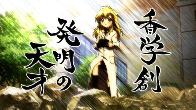 File:Tsukuru Kagaku.jpg
