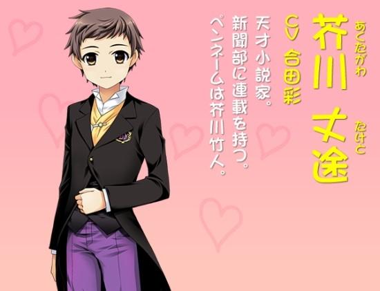 File:Taketo.jpg