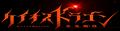 Thumbnail for version as of 23:36, September 24, 2015