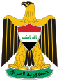 Coat of arms (emblem) of Iraq 2008