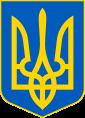 Lesser Coat of Arms of Ukraine