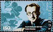 Stamp of Armenia m122