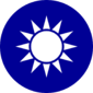 National Emblem of the Republic of China.png
