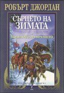 WoT Bulgarian9