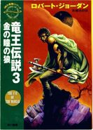 The Eye of the World 3 - Japanese