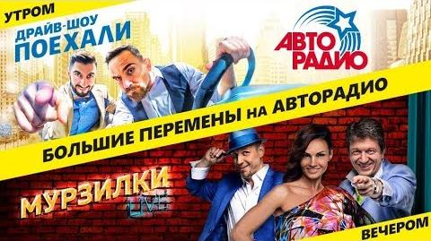 Последний эфир утреннего шоу «Мурзилки LIVE» на Авторадио
