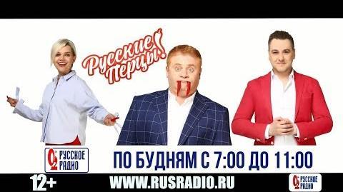 Мы вам покажем! Новая студия «Русского Радио»!