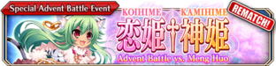 Advent Battle vs Meng Huo - Small Banner (Rematch)