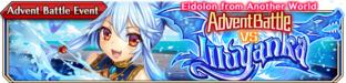 Advent Battle vs Illuyanka(Small Banner)