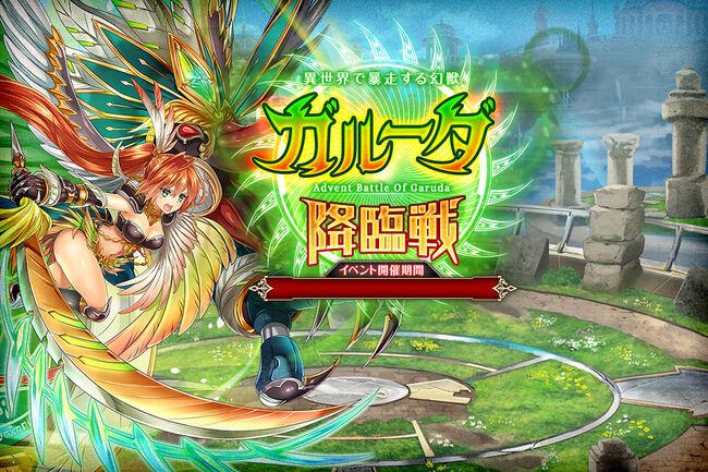 Garuda Event Banner