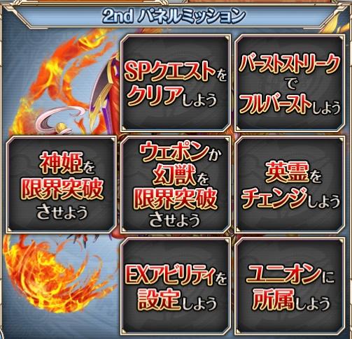 Panel Missions 2