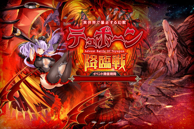 Typhon Event Banner