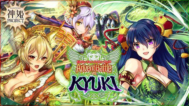 Advent Battle vs Kyuki - Banner