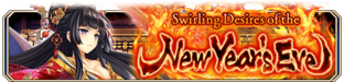 Swirling Desires of the New Year's Eve - Small Banner