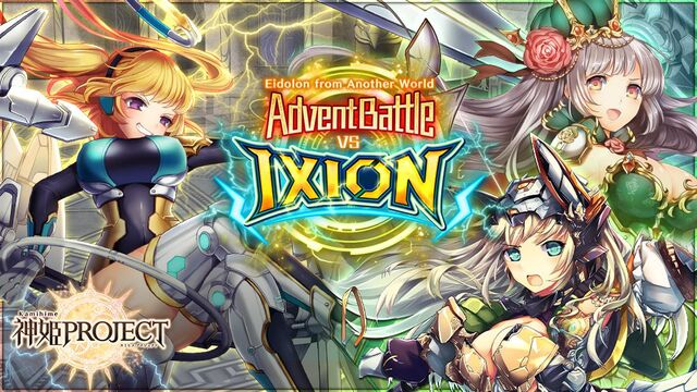 Advent Battle vs Ixion - Banner