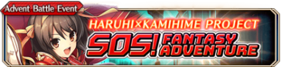 SOS! Fantasy Adventure - Small Banner