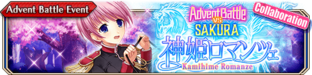 Advent Battle vs Sakura - Small Banner
