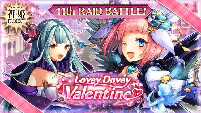 Lovey Dovey Valentine - Banner